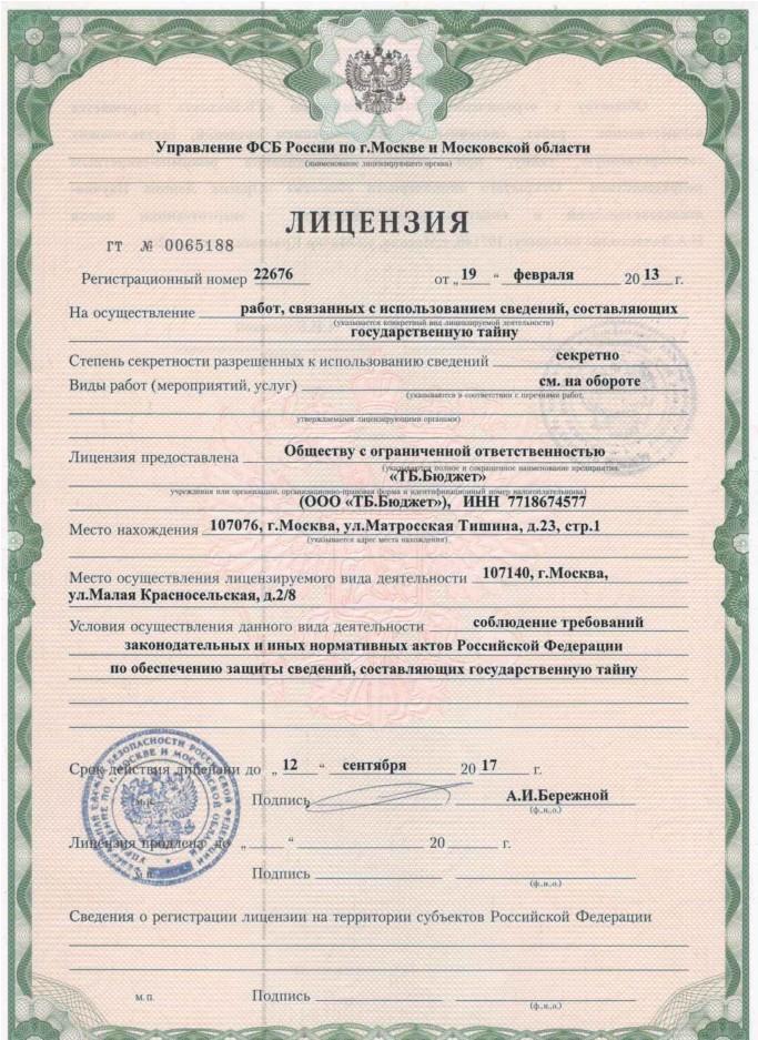 Лицензия на гостайну