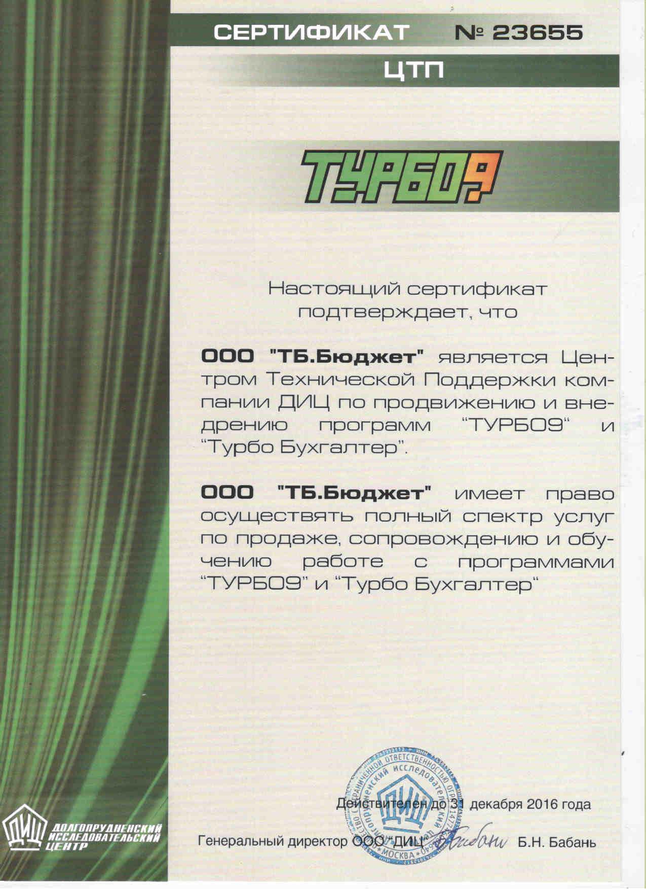 Сертификат авторизованного дилера Долгопрудненского Исследовательского Центра